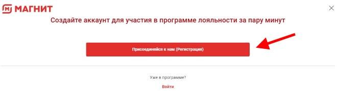 Registratsiya-na-sajte-Magnit