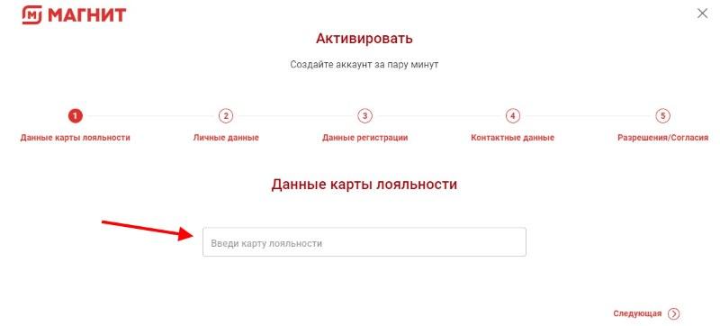 Zapolnenie-ankety-uchastnika-programmy-loyalnosti-Magint
