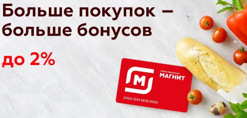 moy.magnit.ru-aktivirovat-kartu-Magnit