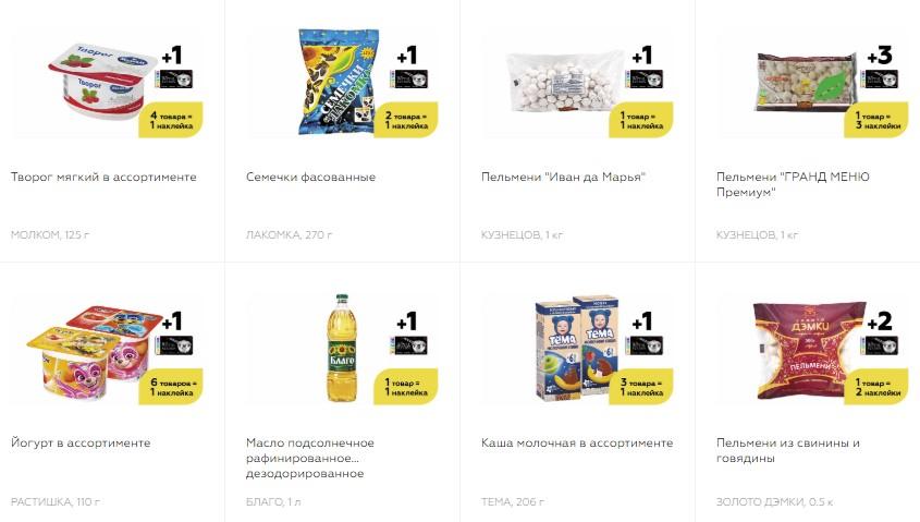 tovary-sponsory